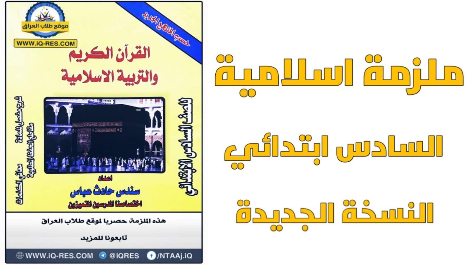 ملزمة اسلامية للصف السادس ابتدائي 2020