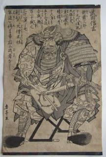 勝川春亭 武田信玄の浮世絵版画販売買取ぎゃらりーおおのです。愛知県名古屋市にある浮世絵専門店。