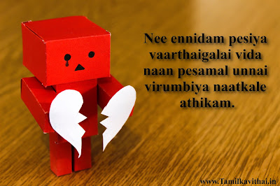 TAMIL KAVITHAIGAL ABOUT LOVE FAILURE