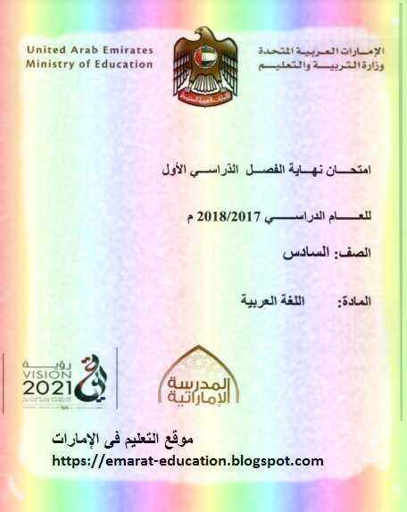 امتحان الوزارة فى اللغة العربية للصف السادس الفصل الدراسى الأول 2017-2018 - التعليم فى الإمارات