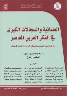 العلمانية والسجالات الكبرى في الفكر العربي المعاصر - مجموعة مؤلفين
