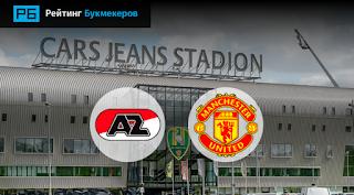 Манчестер Юнайтед - АЗ Алкмар  смотреть онлайн бесплатно 3 октября 2019 прямая трансляция в 19:55 МСК.