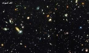 الكون ، الفيزياء الكونية ، بحث عن الفيزياء الكونية الفلكية + تحميل ملفات من نوع pdf على الكون