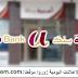 أمنية بنك : يعلن عن حملة توظيف هامة للشباب حاملي الدبلومات بعدة مدن من المملكة