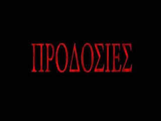 prodosies-epeisodio-25-10-2016