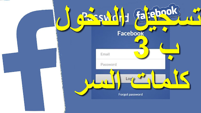 ثلاثة كلمات السر للدخول إلى أي حساب على الفيسبوك