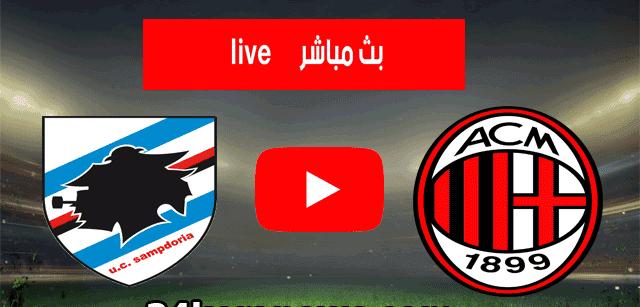 بث مباشر مشاهدة مباراة سامبدوريا وميلان الدوري الايطالي sampdoria vs ac-milan