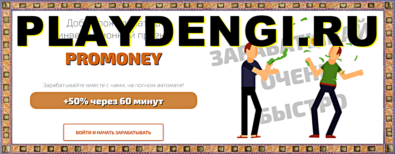 Мошеннический сайт promoney.fun – Отзывы, развод, платит или лохотрон?