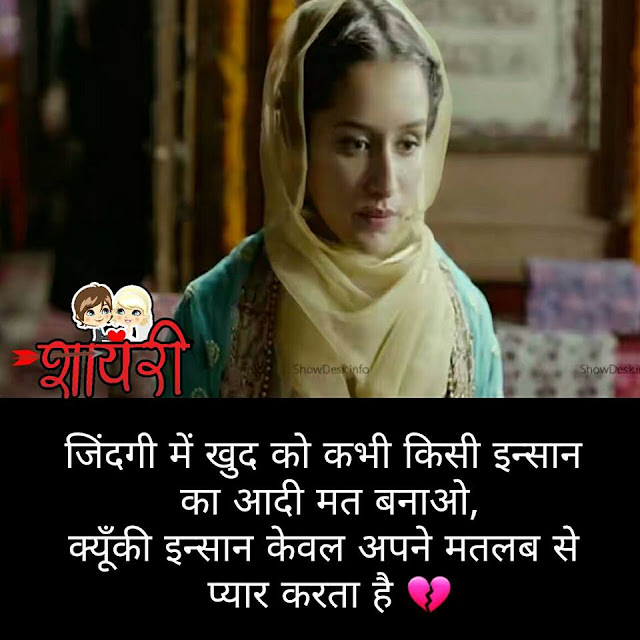 Dard bhari sad shayari in hindi images