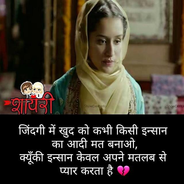 Dard bhari sad shayari in hindi images