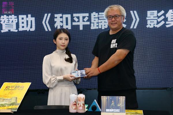 純色創辦人鄭家純力挺台灣防疫故事,贊助製作人汪怡昕30萬拍攝《和平歸來》SARS外傳