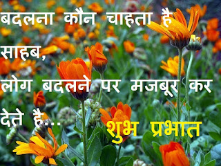 best motivational good morning quotes in hindi