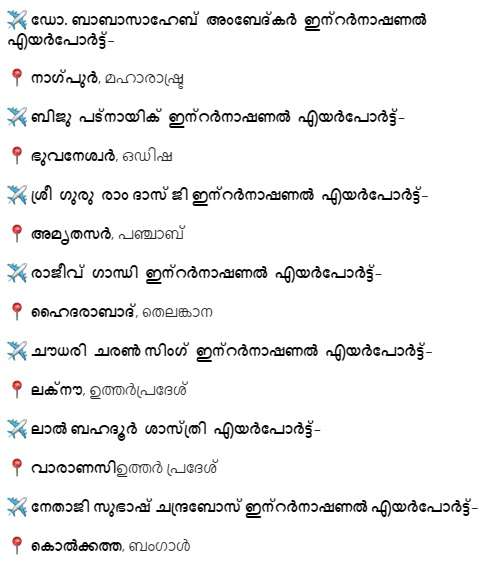 List of important airports in india Kerala PSC Malayalam GK