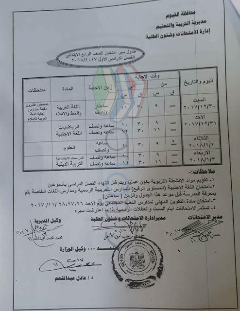 جدول امتحانات الصف الرابع الابتدائي 2018 نصف العام محافظة الفيوم