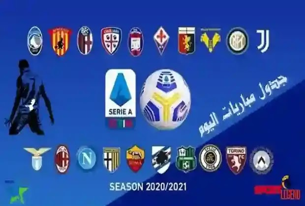 مواعيد مباريات الدوري الايطالي,الدوري الايطالي,الدوري الإيطالي,جدول مباريات اليوم,مواعيد مباريات الدورى الأيطالي,مواعيد الدوري الإيطالي,مواعيد الدورى الايطالي,موعد مباريات اليوم,مباريات اليوم,الدورى الايطالي,مواعيد مباريات اليوم بتوقيت القاهرة,مواعيد مباريات الدوري الإيطالي,مواعيد مباريات اليوم بتوقيت مكة,جدول أهم مباريات اليوم