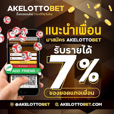 เว็บแทงหวยที่ดีที่สุด AkeLottoBet.com