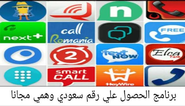 تحميل برنامج الحصول علي رقم سعودي وهمي لتفعيل الواتساب برقم سعودي مجانا
