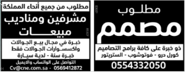 https://www.job890.com/2019/02/newspaper-almobawabah-jobs-today-08.html