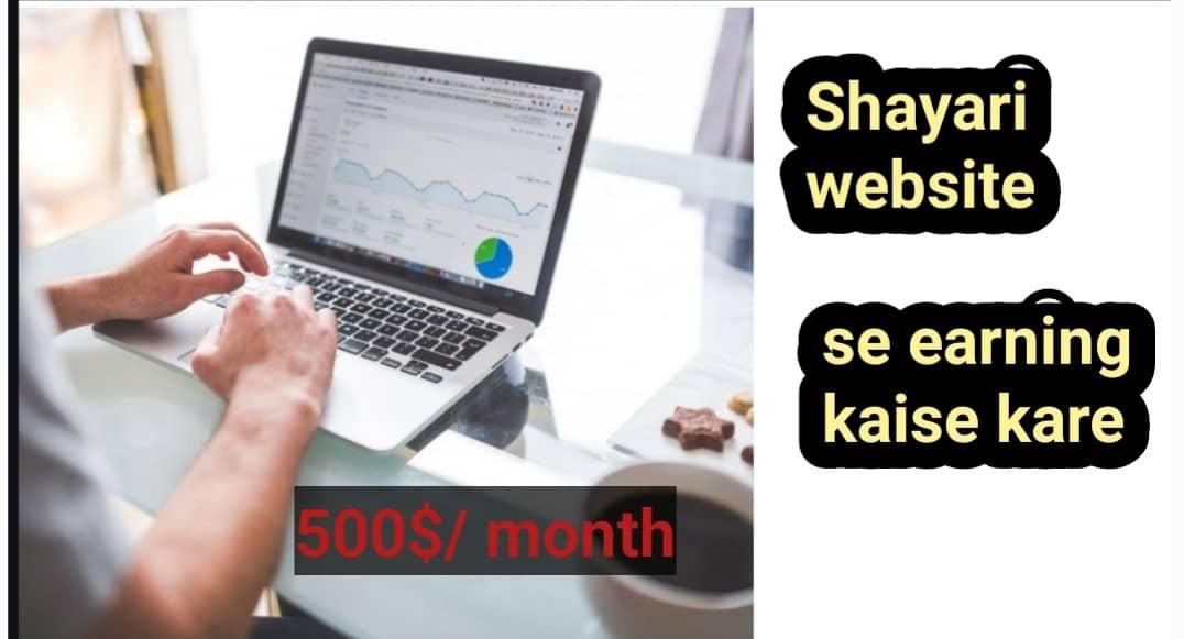 Shayari website se paise Kaise kamaye