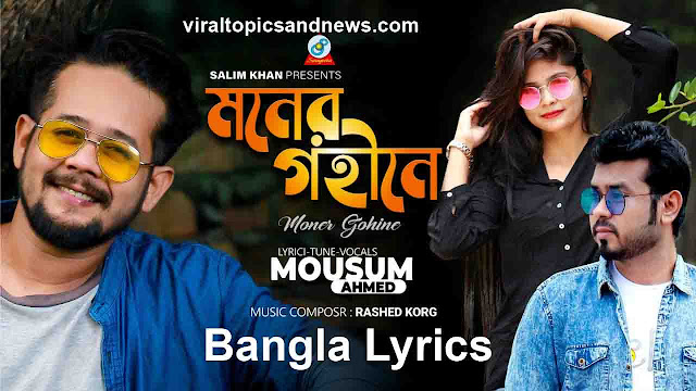 Moner Gohine Lyrics (মনের গহীনে) Moushum Ahmed New Song