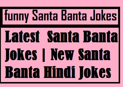 funny Santa Banta Jokes : Latest  Santa Banta Jokes | New Santa Banta Hindi Jokes