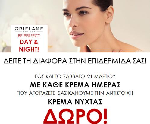προσφορά oriflame κρέμα ημέρας δώρο κρέμανύχτας