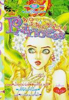 Princess เล่ม 58