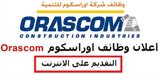 وظائف نجيب ساويرس - أوراسكوم - القاهرة - 2020