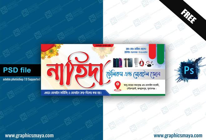 Telecom Shop SignBoard Design PSD Bangla