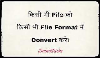 Kisi Bhi File Ko Kisi Bhi File Format Pdf Me Convert Kare