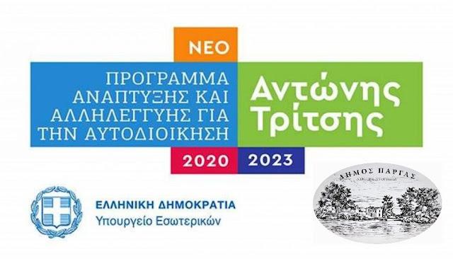 Άλλες δυο ολοκληρωμένες προτάσεις καταθέτει ο Δήμος Πάργας στο πρόγραμμα «Aντώνης Τρίτσης», μετά την έγκριση που έλαβαν από την Οικονομική Επιτροπή του Δήμου.