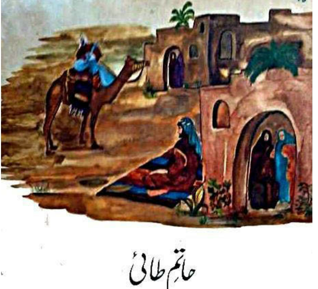 Hatim Tai Story Books In Urdu