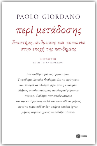 peri-metadosis