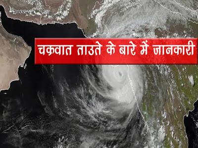 चक्रवात ताउते  चक्रवात ताउते के बारे में जानकारी   Cyclone Tauktae GK in Hindi
