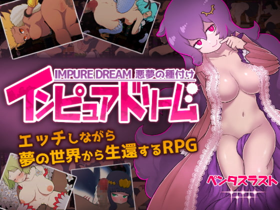[H-GAME] Impure Dream Wicked Mating JP