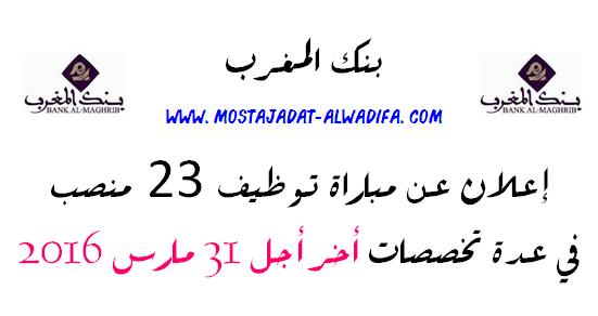 بنك المغرب إعلان عن توظيف 23 منصب في عدة تخصصات أخر أجل 4 ابريل 2016