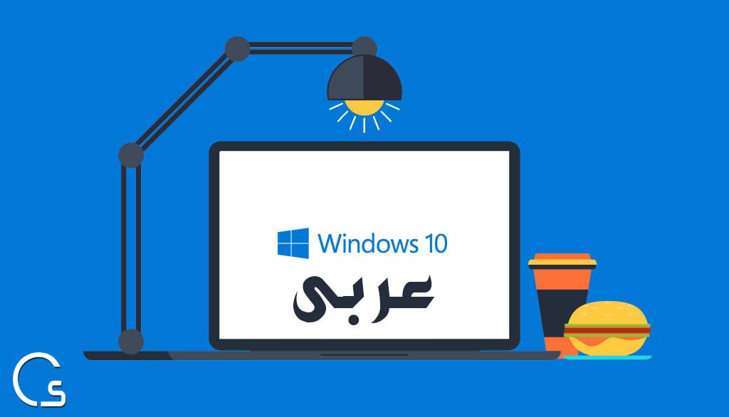 طريقة تعريب ويندوز 10 من الانجليزية الى العربية بطريقة بسيطة