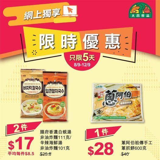 大昌食品: 蔥阿伯祖傳手工蔥抓餅 $28/件 至9月12日