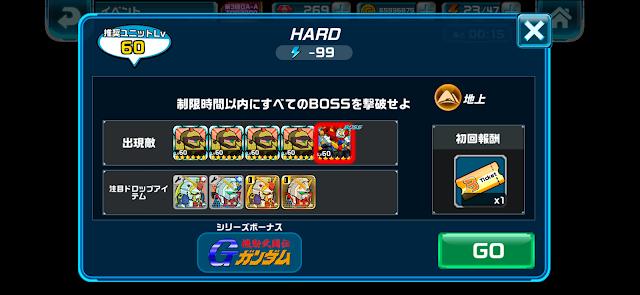 チャレンジ2 ガンダムウォーズ