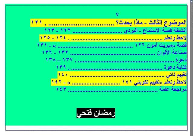 دفتر تحضير نافذة اللغة العربية للصف الثاني الإبتدائي أ/ رمضان فتحي 11