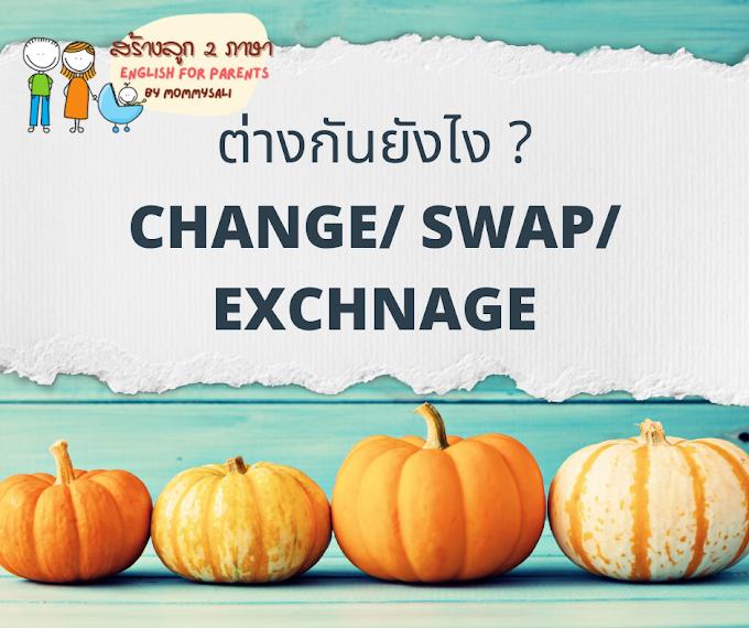 ต่างกันยังไง ? คำว่า CHANGE/ SWAP/ EXCHANGE