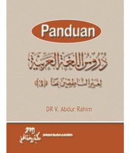 DOWNLOAD PANDUAN DURUSUL LUGHAH AL-ARABIYAH (BAHASA INDONESIA) JILID 1-3