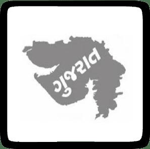 Gujarat Rozgaar Samachar - GVTJOB.COM