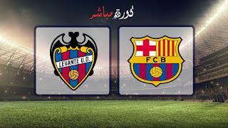 مشاهدة مباراة برشلونة وليفانتي بث مباشر 17-01-2019 كأس ملك إسبانيا