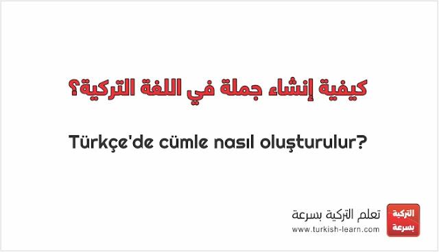 كيف نقوم بإنشاء جملة صحيحة قواعديا في اللغة التركية؟