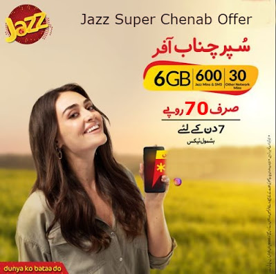 Jazz Super Chenab Weekly Offer Subscription & Unsub Code