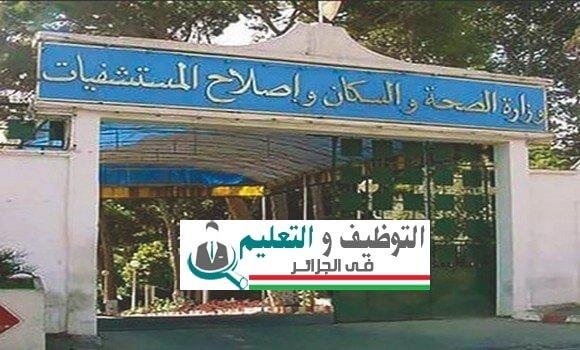 اعلان توظيف بوزارة الصحة والسكان وإصلاح المستشفيات