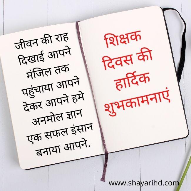 Teachers Day Shayari In Hindi Font