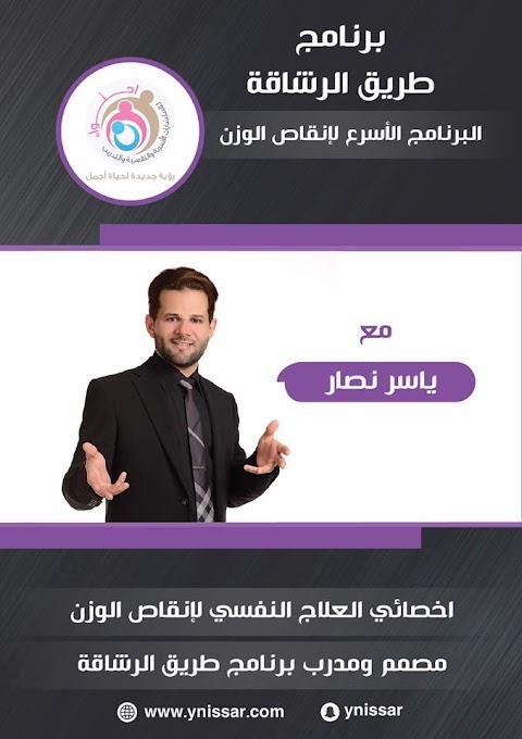 عيادة تخسيس جدة انحفي بدون رجيم مع برنامج طريق الرشاقة