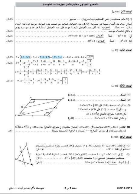 نموذجان لاختبارات السنة الثالثة متوسط 5.jpg